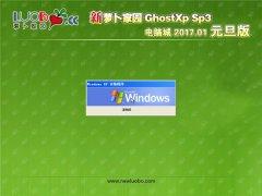 新电脑店 Ghost XP SP3 电脑城元旦版 2017.01