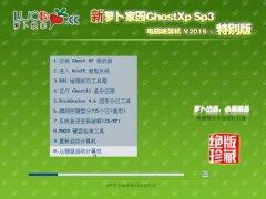 电脑店GHOST XP SP3 2018最新版v2018.12