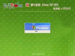 新电脑店GHOST XP SP3 万能纯净版v2019.01