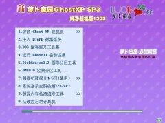 新电脑店Ghost XP SP3 纯净装机版