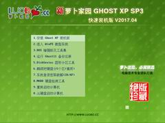 电脑店 GHOST XP SP3 快速装机版 V2017.04
