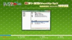 新电脑店 ghost xp sp3 电脑城装机版 2014.02