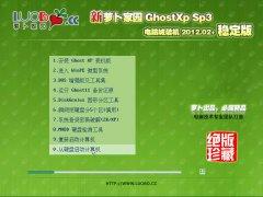 新电脑店Ghost XP SP3 电脑城稳定版