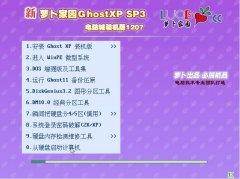 新电脑店Ghost XP SP3电脑城装机版