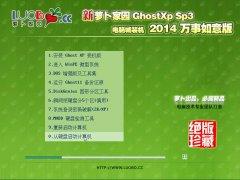 新电脑店 Ghost XP SP3 2014万事如意版 2014.01