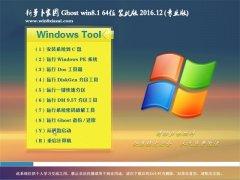 新电脑店 Ghost Win8.1 64位 专业版 2016.12