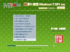 电脑店GHOST WIN7 SP1 32位旗舰版v2018.12