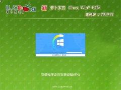 新电脑店GHOST WIN7 x64 通用旗舰版v2019.01