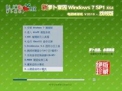 电脑店GHOST Win7 SP1 64位旗舰版系统v2018.12
