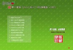 电脑店Ghost Win7 32位旗舰装机版 v2018.12