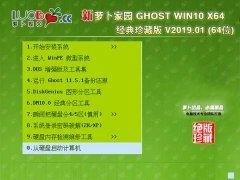 电脑店GHOST WIN10 X64 经典珍藏版 v2019.01