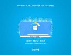 电脑店Ghost Win10 32位 专业版 v2018.11
