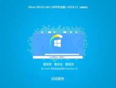 电脑店Ghost Win10 64位 专业版 v2018.11