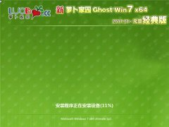 电脑店 Ghost Win7 x64 元旦经典版 2017.01 (64位)