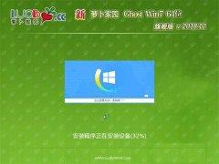 电脑店GHOST WIN7 64位 极速旗舰版 v2018.12