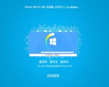 电脑店Ghost Win10 32位企业版 v201811