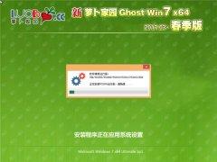 新电脑店 Ghost Win7 X64 春季版 v2017.03 (64位)