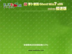 新电脑店 Ghost Win7 x86 极速装机版 v2017.05