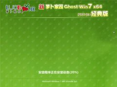 新电脑店 Ghost Win7 x64 经典版 v2017.04