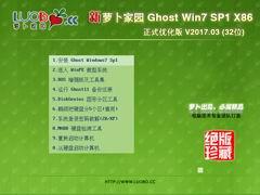 新电脑店 GHOST WIN7 SP1 X86 装机优化版 V2017.03