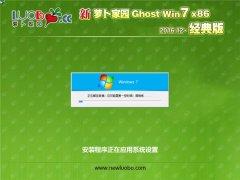 新电脑店 Ghost Win7 X86 经典版 2016.12 (32位)