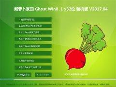 新电脑店 Ghost Win8.1 x32位 专业装机版v201704