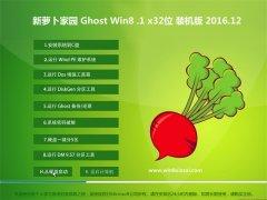 新电脑店Ghost Win8.1  X32位 装机版 2016.12