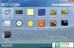 xp系统小工具天气不显示的方案