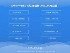 电脑店 ghost win8.1 32位官方中文版v2019.09