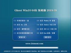电脑店 ghost win10 64位硬盘安装版v2019.09