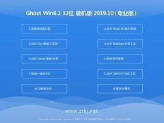 电脑店 Windows8.1 推荐国庆版32位 2019.10