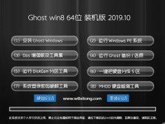 电脑店 Win8.1 2019.10 64位 珍藏国庆版