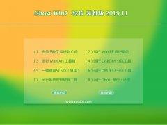 电脑店 Ghost Win7 32位 精选装机版 2019.11