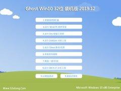 电脑店 Ghost Win10 32位 典藏装机版 2019.12
