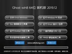 电脑店 Win8.1 王牌装机版 2019.12(64位)