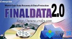 教你还原xp系统下Finaldata使用的教程?
