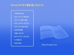 电脑店 WinXP 完美装机版 2020.01