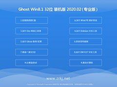 电脑店 Windows8.1 v2020.02 32位 青年装机版
