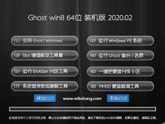 电脑店 W8.1 好用装机版 v2020.02(64位)