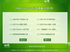 电脑店 Win7 家庭春节装机版64位 v2020.02
