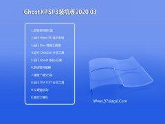 电脑店 WinXP 增强装机版 v2020.03
