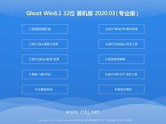 电脑店 Ghost Win8.1 32位 免费装机版 v2020.03