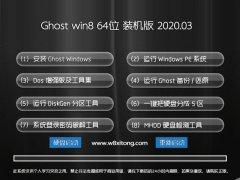 电脑店 Win8.1 64位 修正装机版 v2020.03