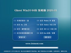 电脑店 Win10 Ghost 64位 青年装机版 v2020.03