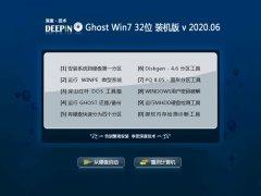 深度技术Windows7 专业装机版32位 2020.06