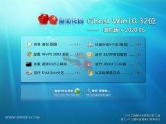 番茄花园Win10 32位 极速装机版 2020.06
