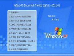 电脑公司Win7 64位 纯净2021元旦装机版