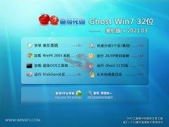 番茄花园Windows7 32位 家庭装机版 2021.03