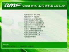 雨林木风Windows7 32位 增强装机版 2021.04