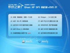 系统之家WinXP 优化装机版 2020.07